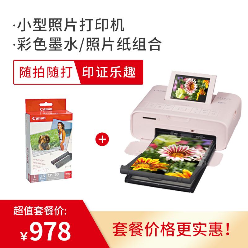 SELPHY CP1300 粉色+彩色墨水/纸张组合KL-36IP(L尺寸)