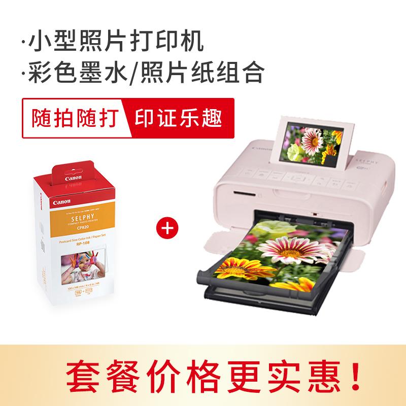 SELPHY CP1300 粉色+彩色墨水/纸张组合RP-108