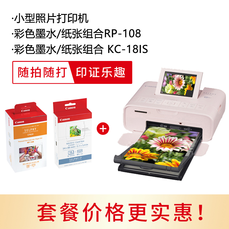 SELPHY CP1300 粉色+彩色墨水/纸张组合RP-108(明信片尺寸)+彩色墨水/纸张组合 KC-18IS(卡片尺寸)