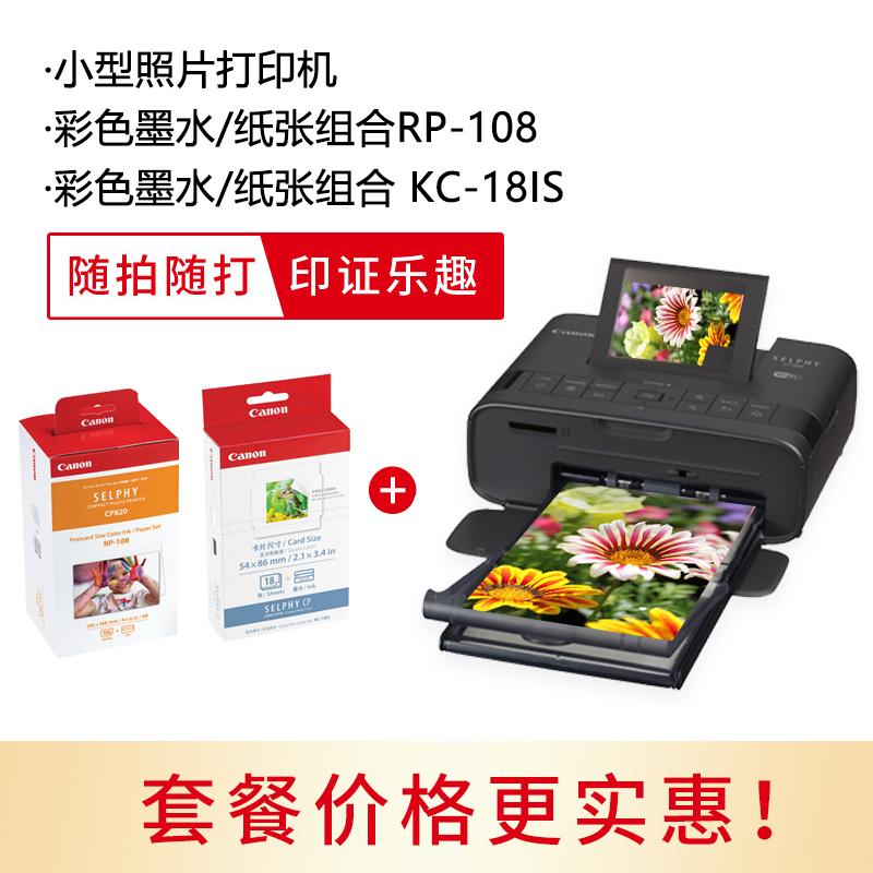 SELPHY CP1300 黑色+彩色墨水/纸张组合RP-108(明信片尺寸)+彩色墨水/纸张组合 KC-18IS(卡片尺寸)