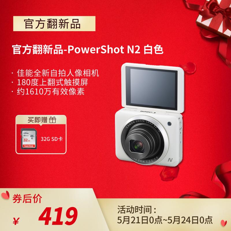 官方翻新品-PowerShot N2 白色