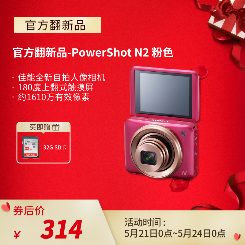 官方翻新品-PowerShot N2 粉色