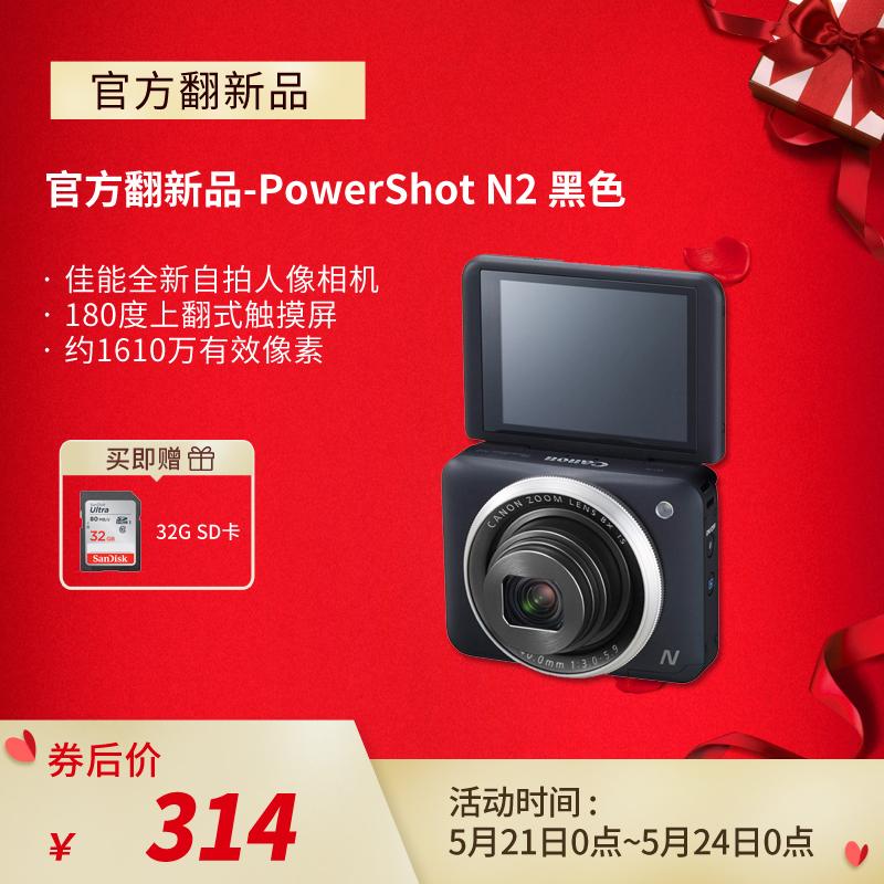 官方翻新品-PowerShot N2 黑色