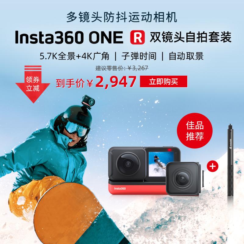 Insta360 One R 双镜头自拍套装