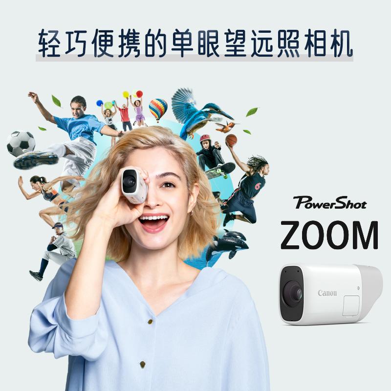 PowerShot ZOOM(含充电器PD1)
